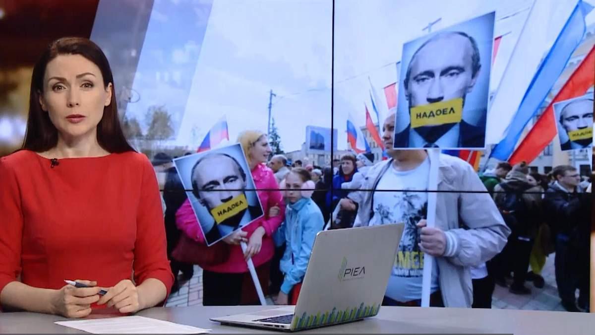 Випуск новин за 19:00: Протести у Москві. М'ясна криза