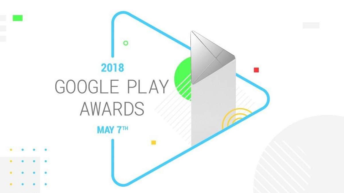 Google Play Awards 2018: победители