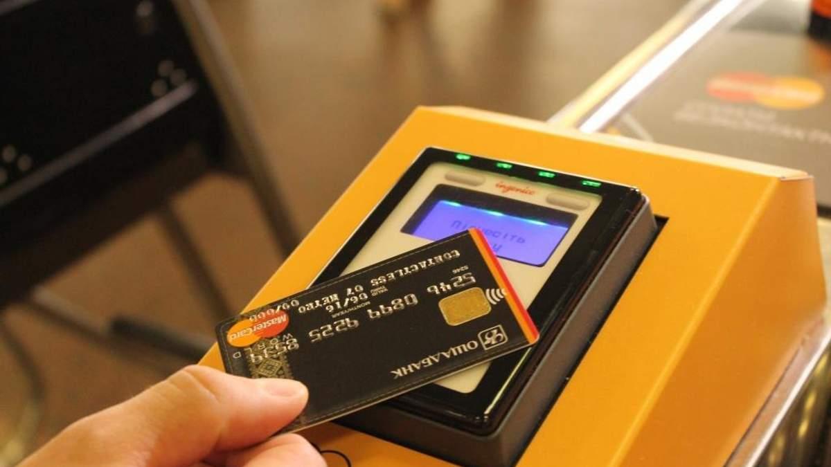Система оплаты в киевском метро