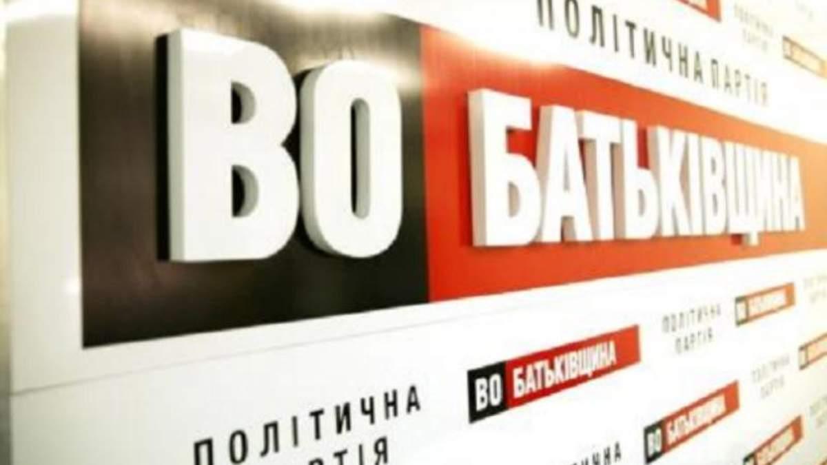 """Действительно ли Белоус стал председателем Фонда государственного имущества благодаря покупке голосов ВО """"Батькивщина"""""""