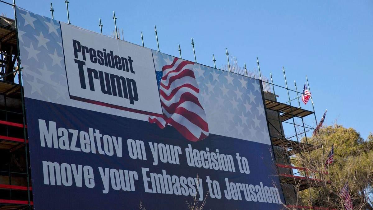 Відкриття посольства США в Єрусалимі – це ризикований дипломатичний крок Трампа