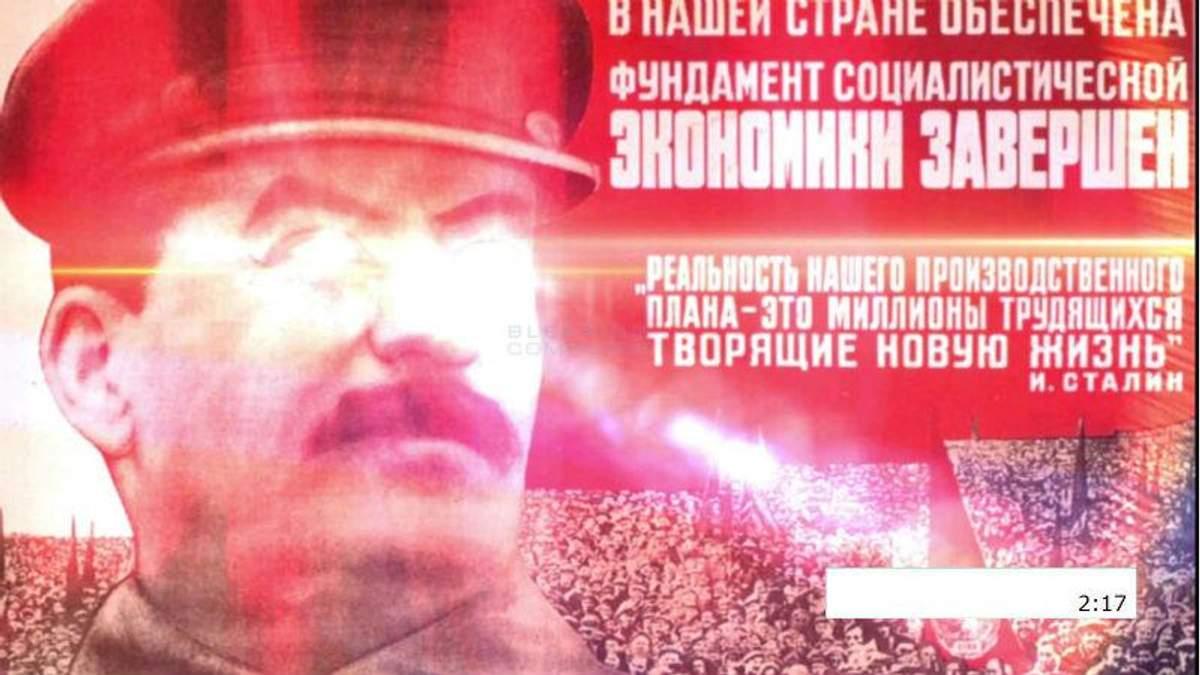 """В сети гуляет новый вирус """"Сталин"""""""