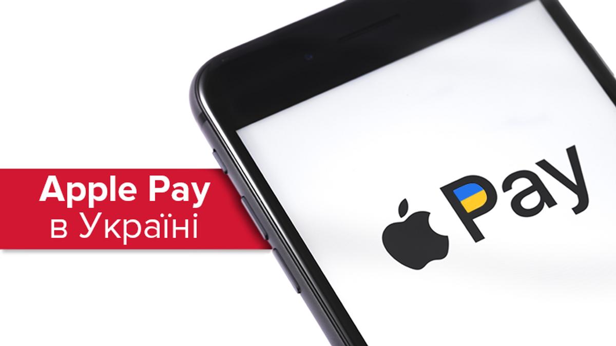 Apple Pay в Украине
