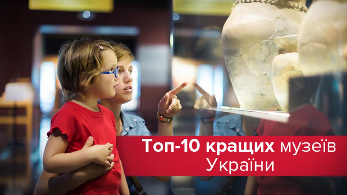 День музеев 2018 в Украине