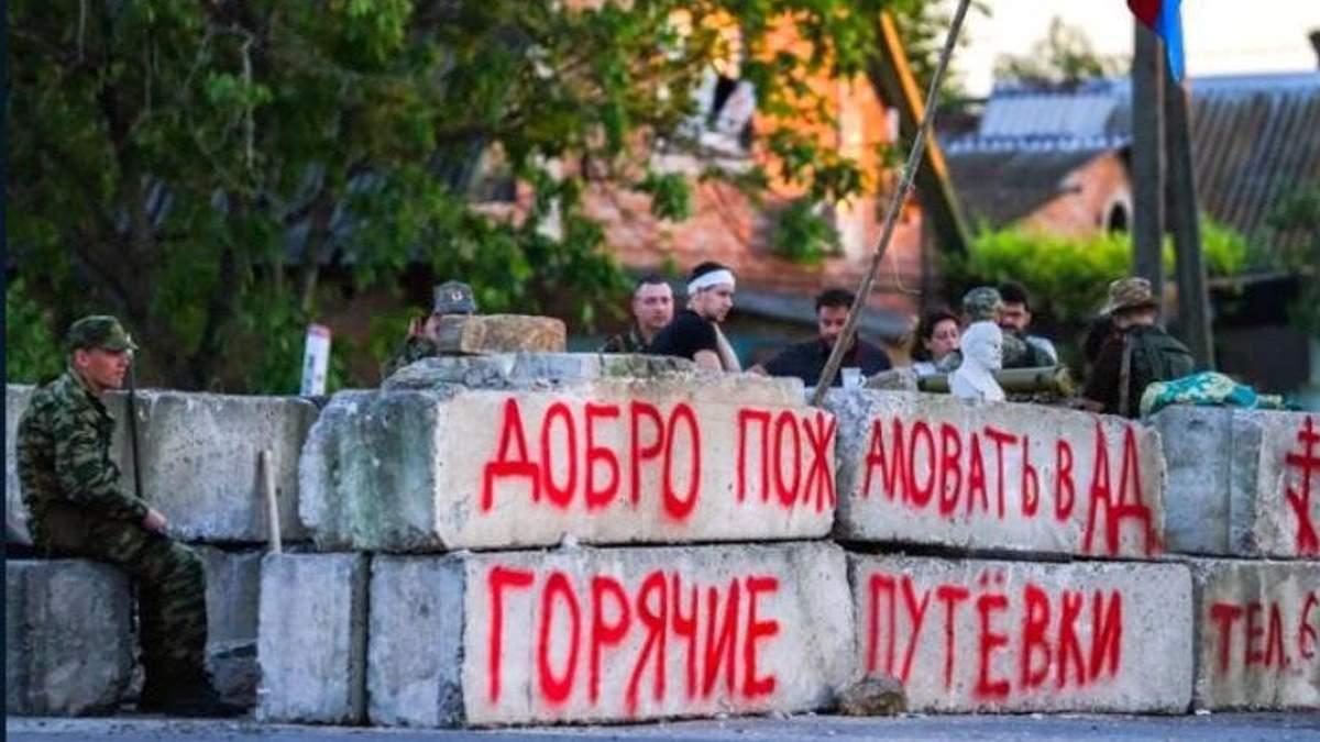 Горячие путевки в ад – Луганск