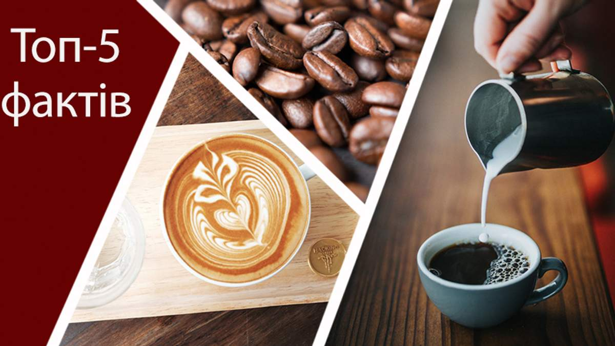 Міфи та корисні властивості про каву