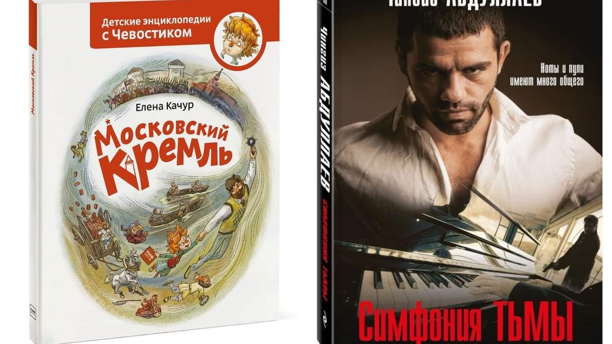 В Україну заборонили ввозити дві російські книги