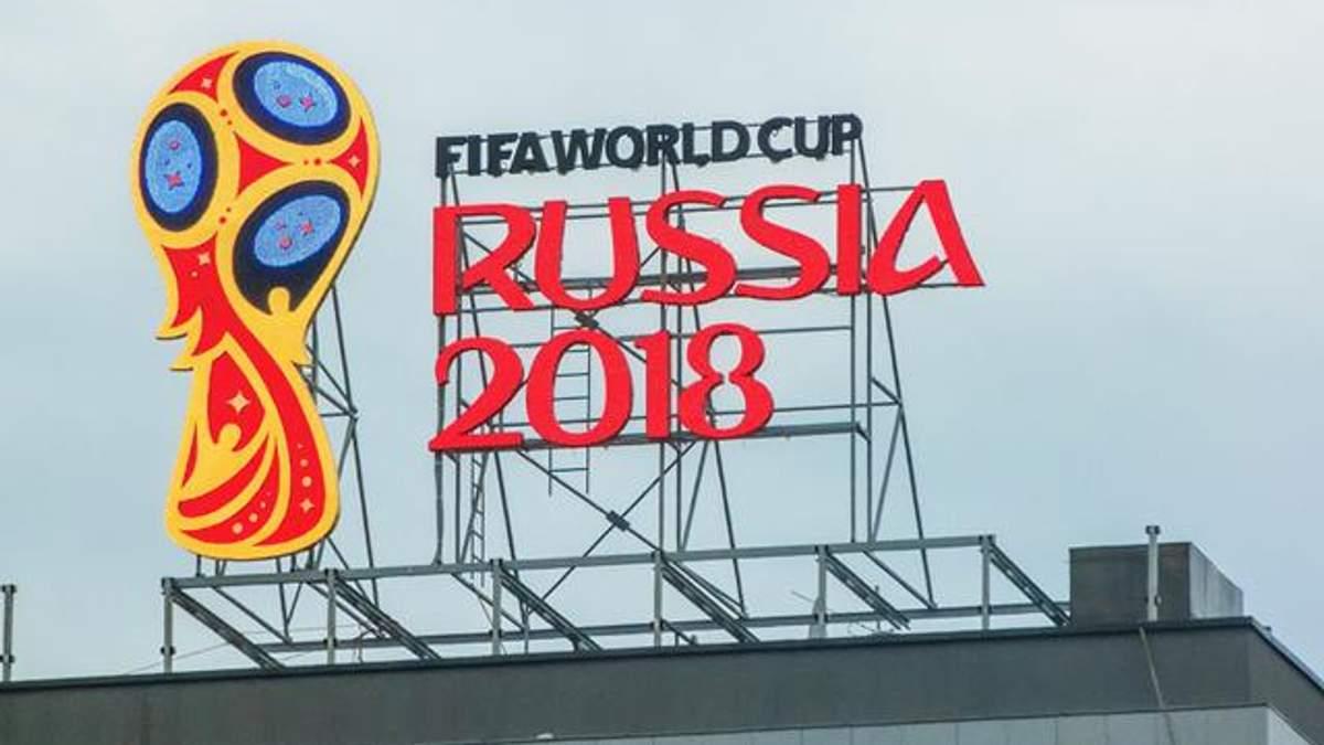 Россия ввела еще одно ограничение к Чемпионату мира по футболу-2018