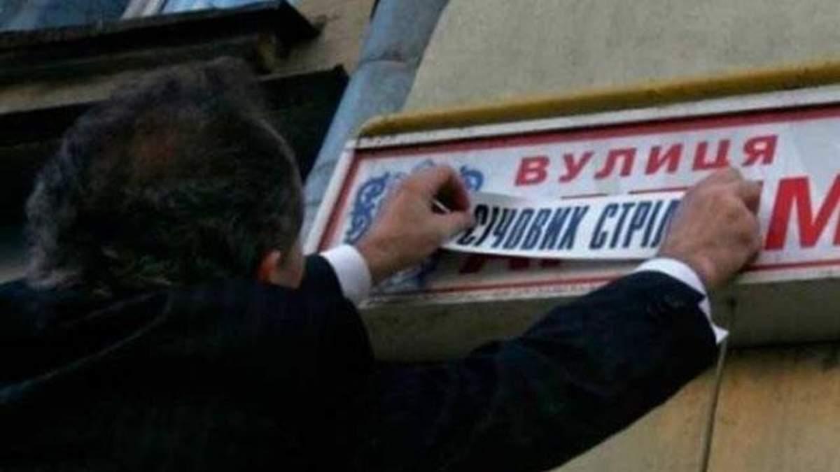 В Украине переименовали тысячи улиц и населенных пунктов в рамках декоммунизации