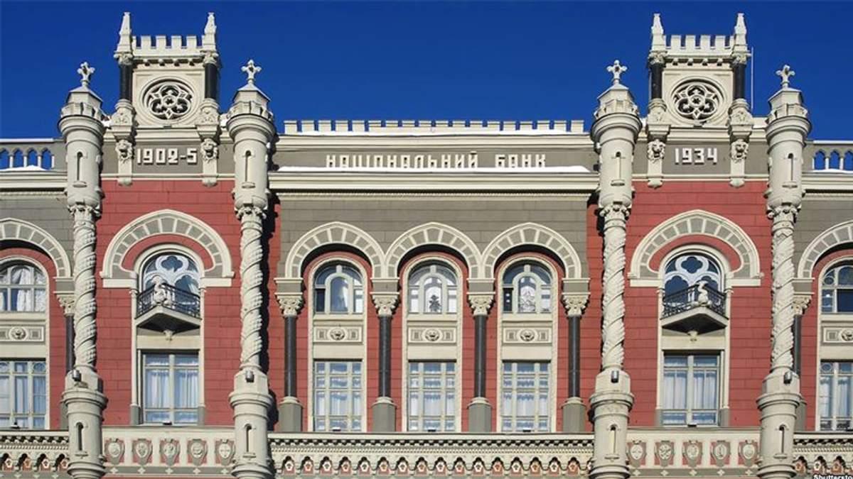 НБУ распродает недвижимость банков-должников
