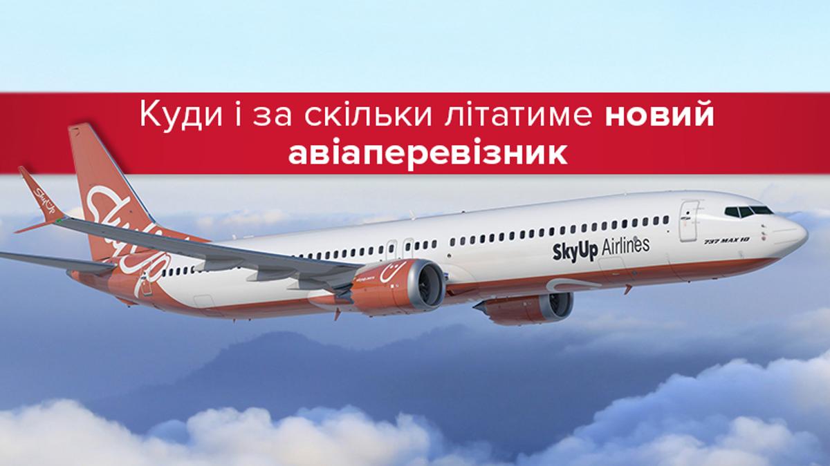 SkyUp - новый украинский авиаперевозчик