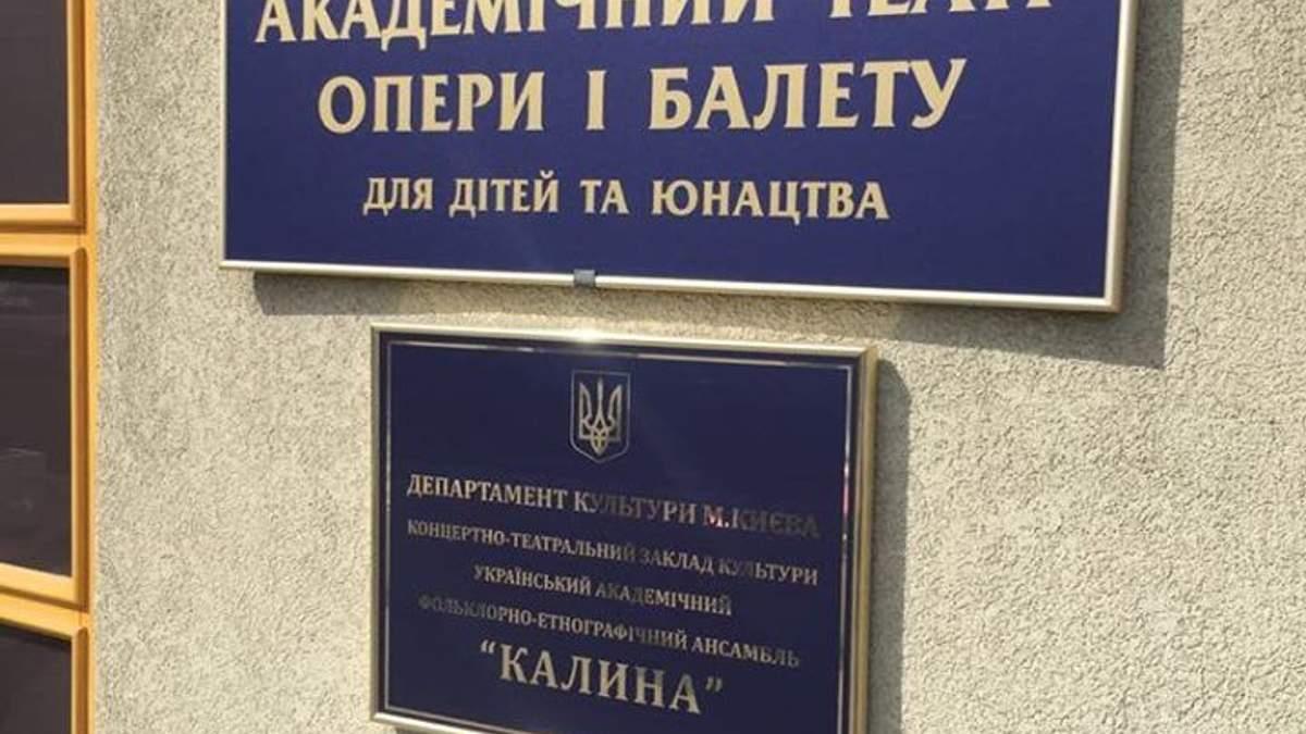 В Киеве на взятке задержали руководителя театра