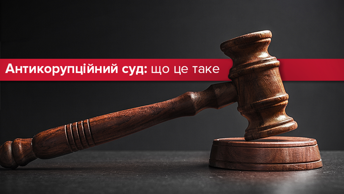 Антикорупційний суд України: що це і що зміниться