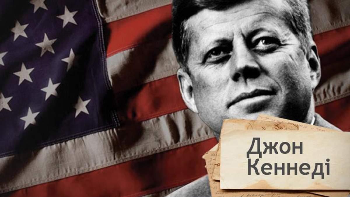 Одна історія. Як Джону Кеннеді вдалося стати президентом США