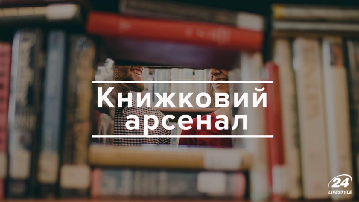 Книжковий Арсенал 2018 у Києві: дата