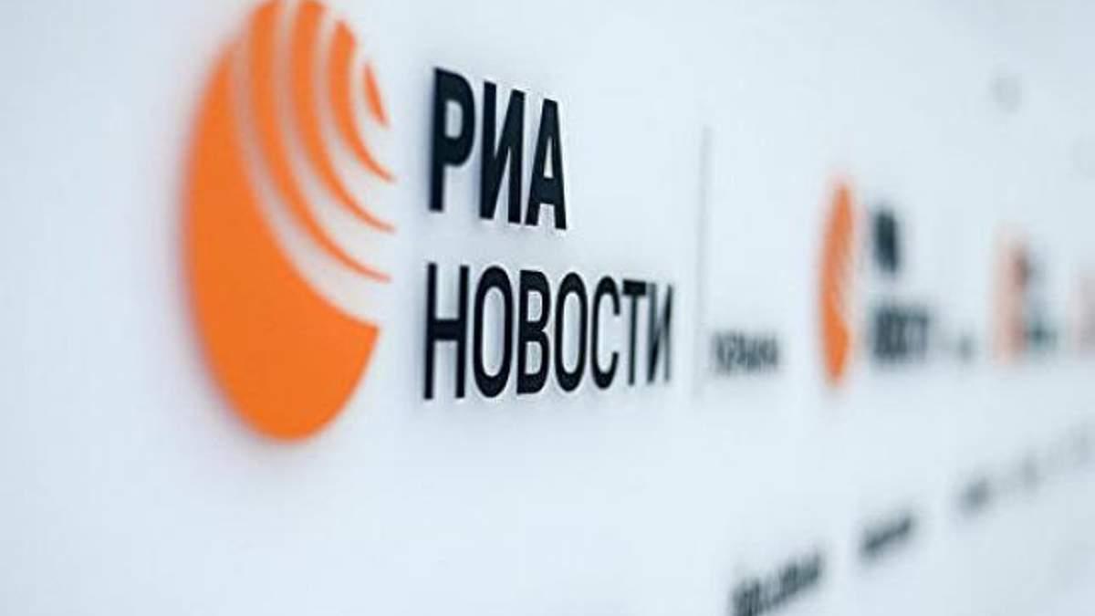 """СНБО ввела санкции против """"РИА Новости Украина"""""""