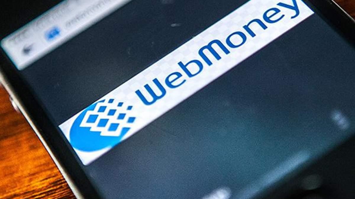 НБУ отменил регистрацию WebMoney