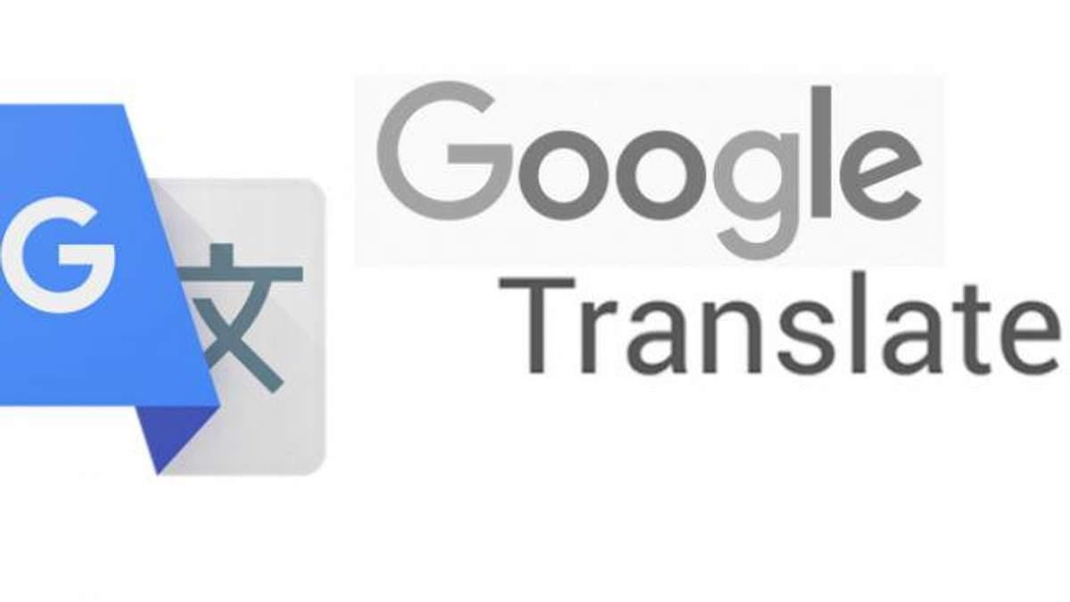 Google Translate забавно переводит фразу