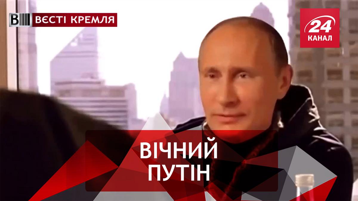 Вести Кремля. Бронзовый Путин. Нездоровые политики России