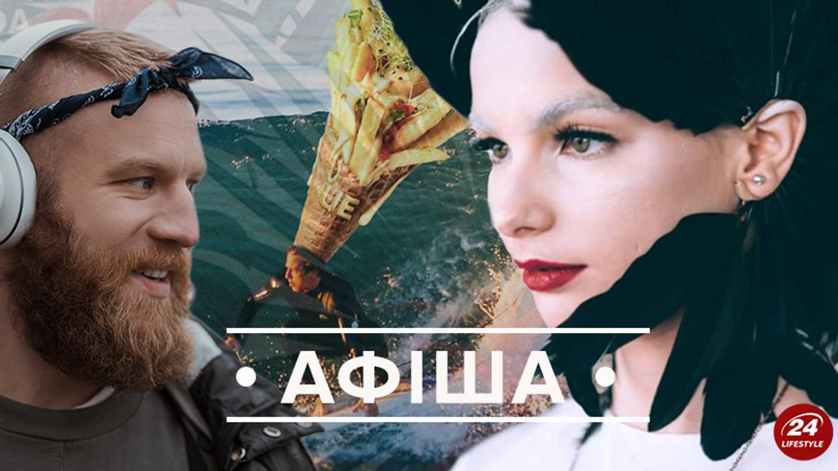 Афіша подій у Києві на 1-3 червня