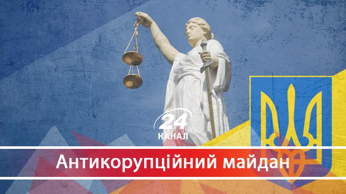 Треба визнати – нас послали подалі: що треба знати про судову реформу - 5 червня 2018 - Телеканал новин 24