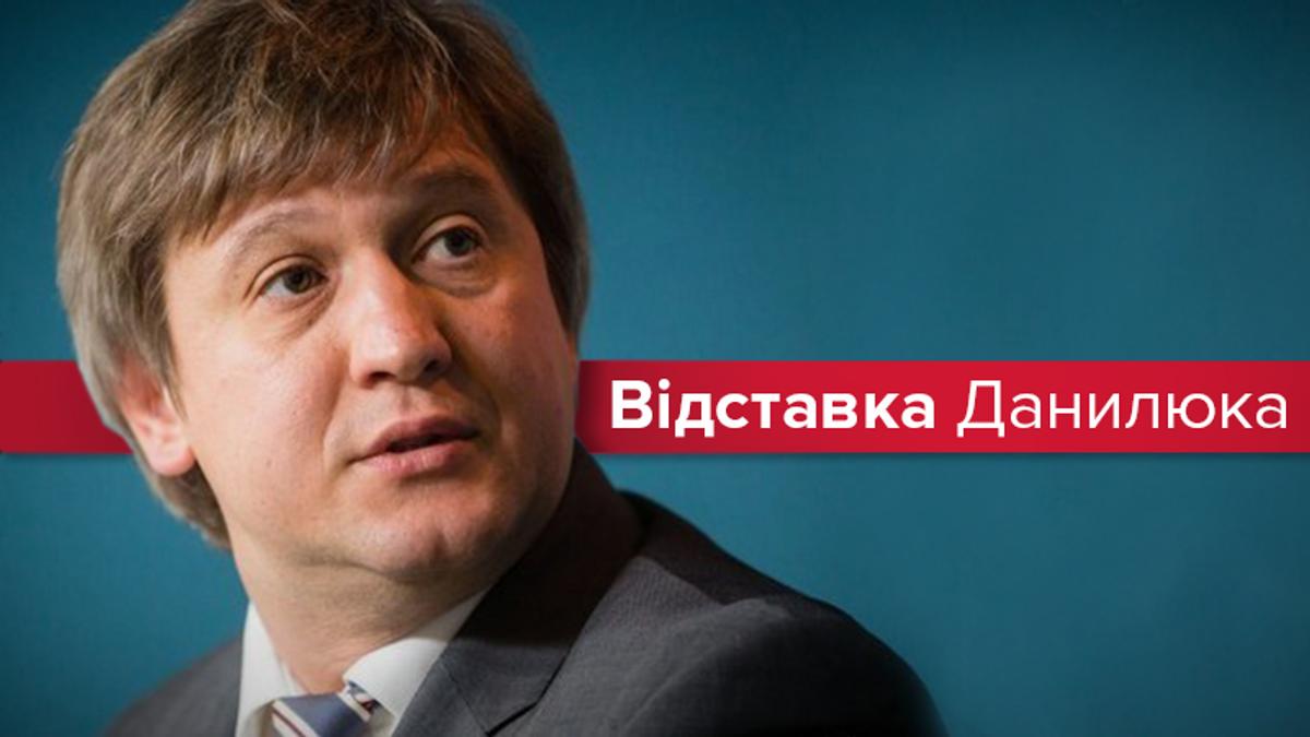 Звільнення Данилюка: як зняли міністра фінансів та чому це важливо