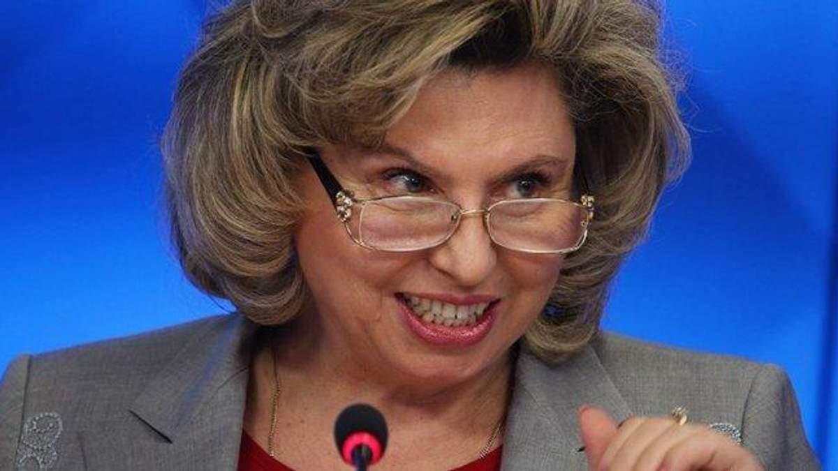 Москалькова написала письмо о состоянии украинских политзаключенных