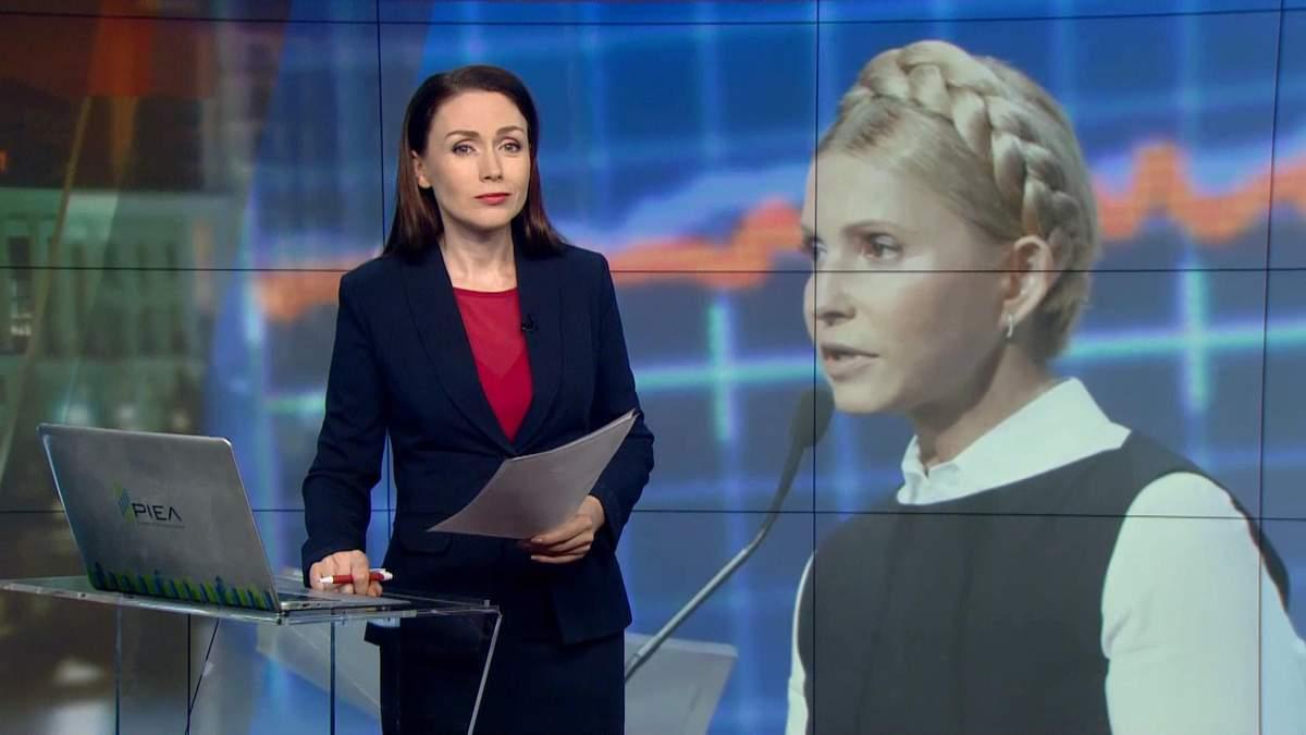 """Випуск новин за 19:00: """"Новий курс"""" Тимошенко. Повітряний порт у Франківську"""
