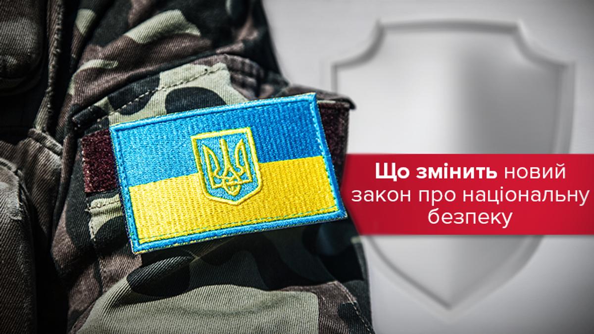 Закон о национальной безопасности Украины 2018 - что изменится
