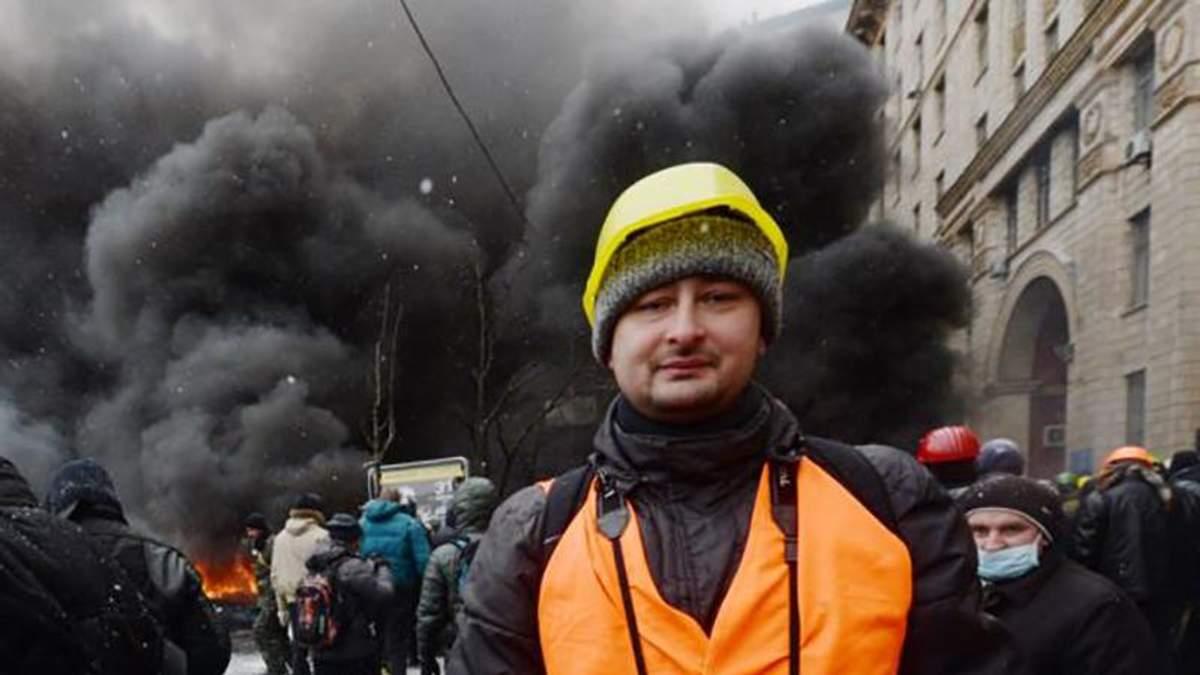 "Аркадий Бабченко обнародовал ""ориентировку ФСБ"" на себя"