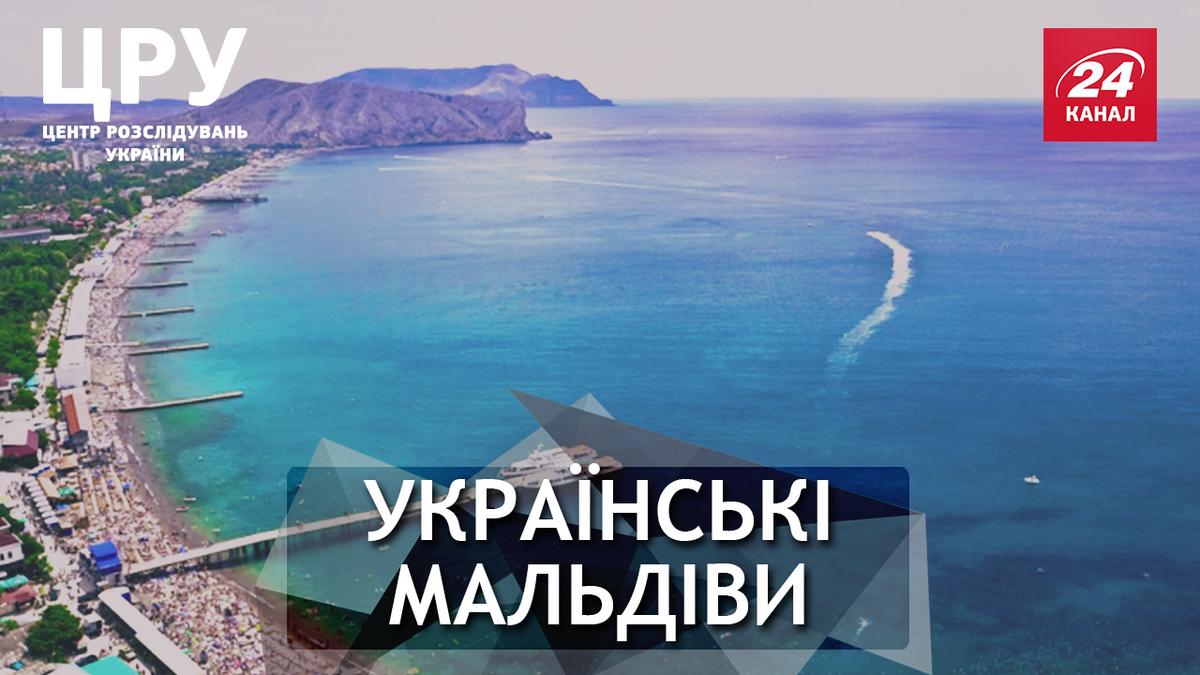 Усі претензії до добросовісних покупців: чому українські курорти лише для обраних