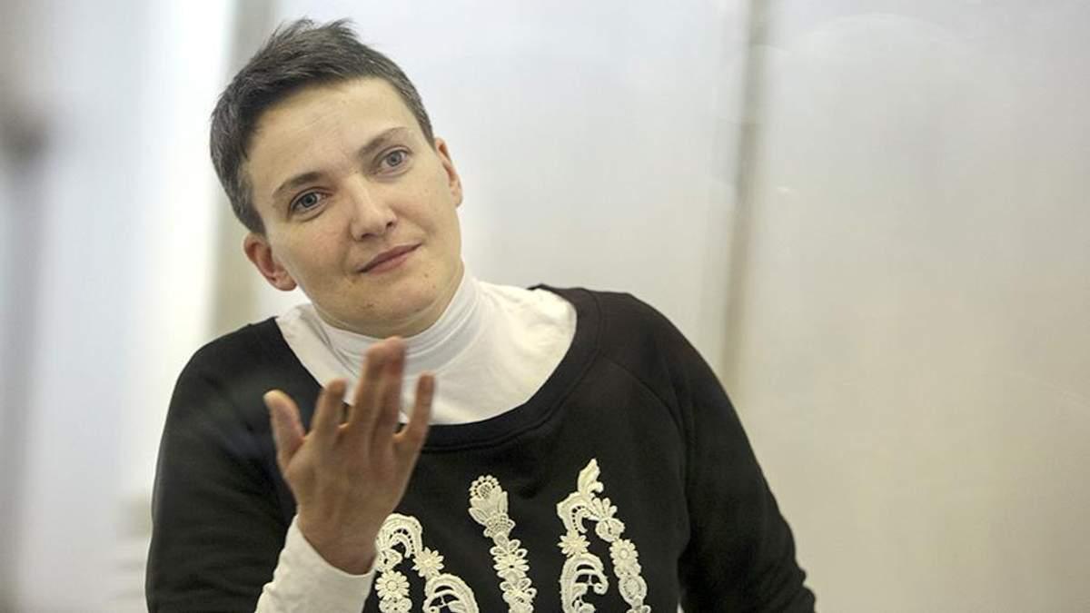 Савченко хочуть взяти на поруки 26 людей