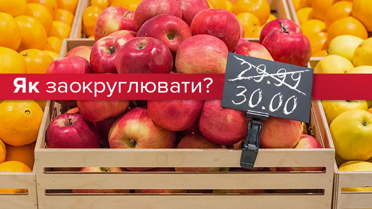 Правила округлення суми в Україні 2018