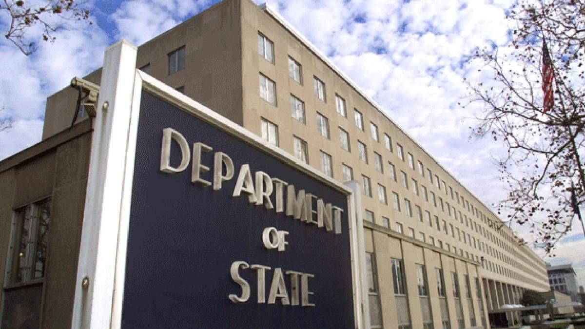 Державний департамент США