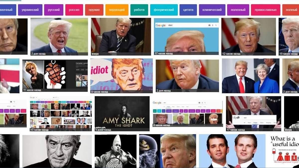 Трамп - Idiot: Google выдает фото Трампа по запросу Idiot