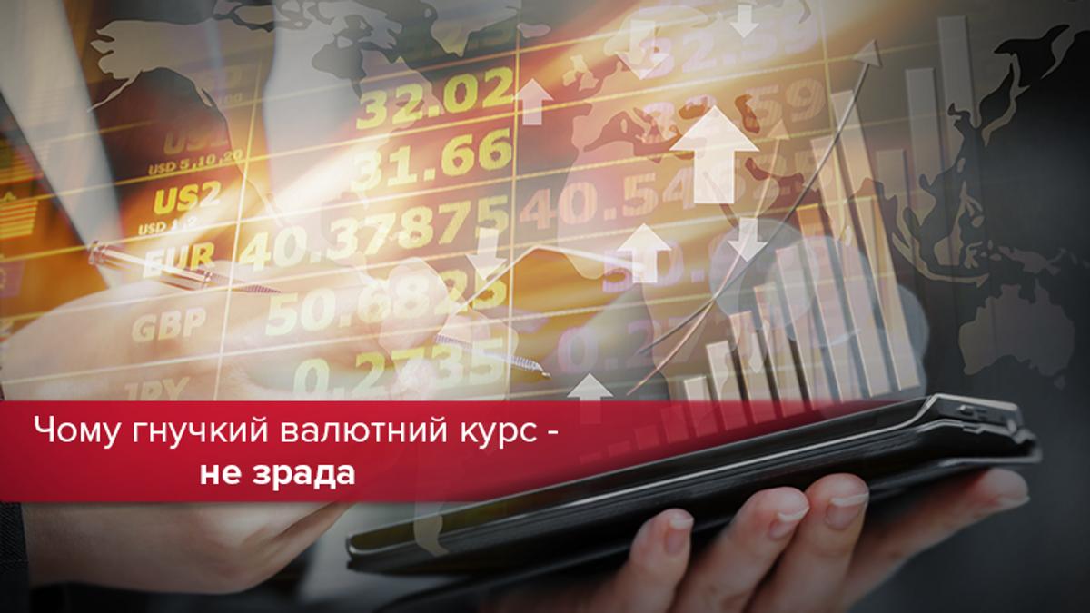 Курс валют в Україні 2018: панікувати не варто