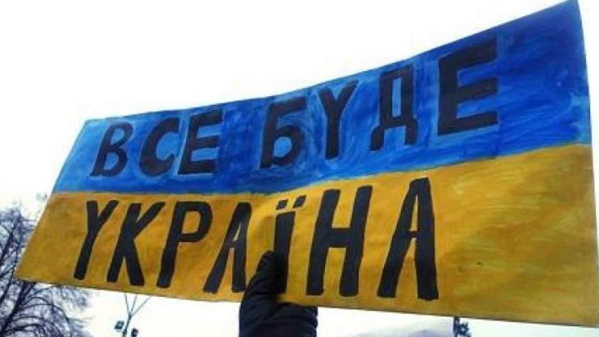 Зрада чи перемога: який курс взяли українці?