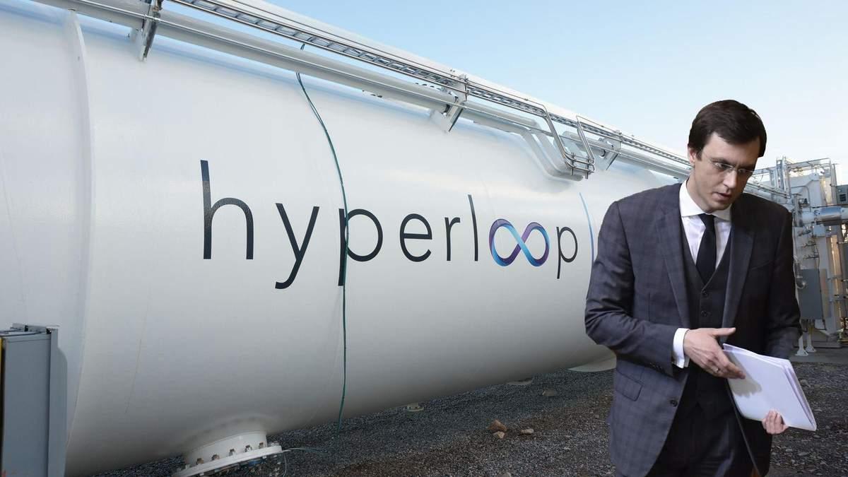 Омелян назвав дату запуску Hyperloop в Україні