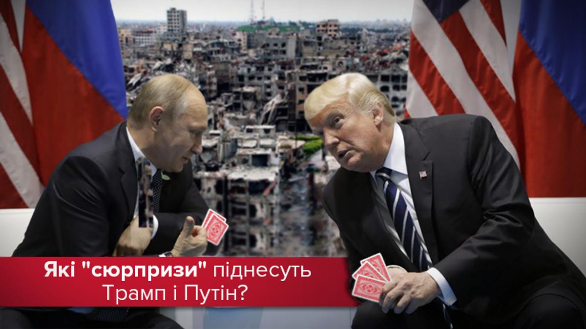 Про що говоритимуть Трамп і Путін офіційно і тет-а-тет?