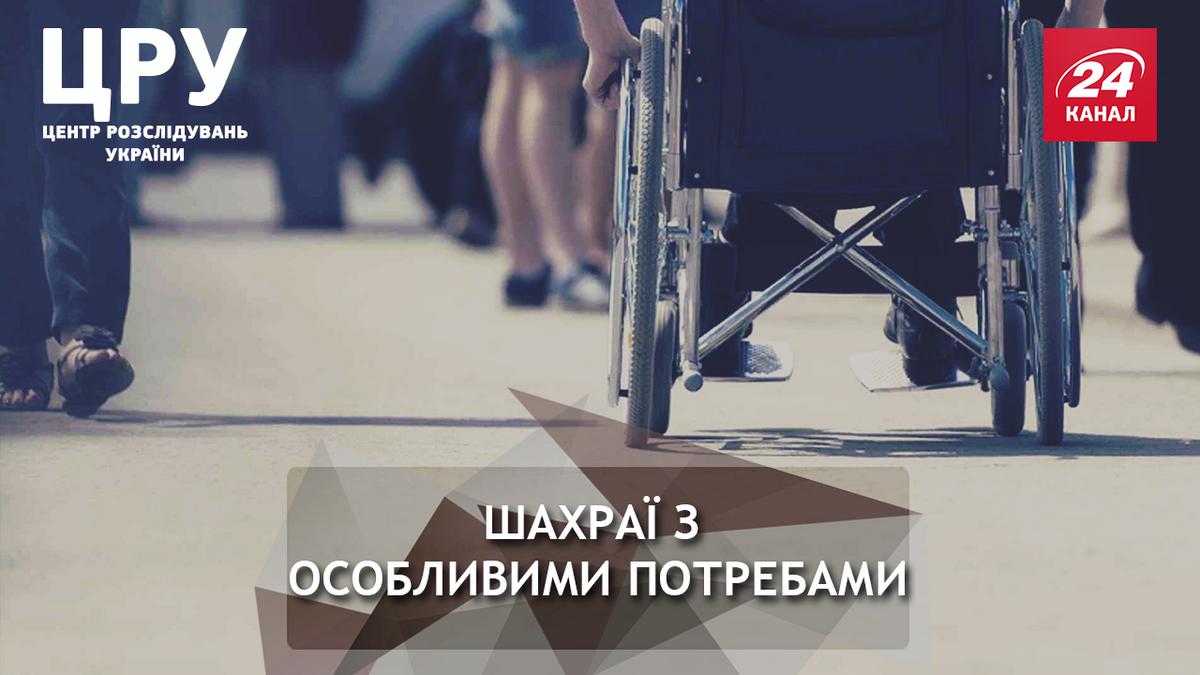 Бизнес на инвалидах: кто стоит за масштабными грабежами человеческих земель