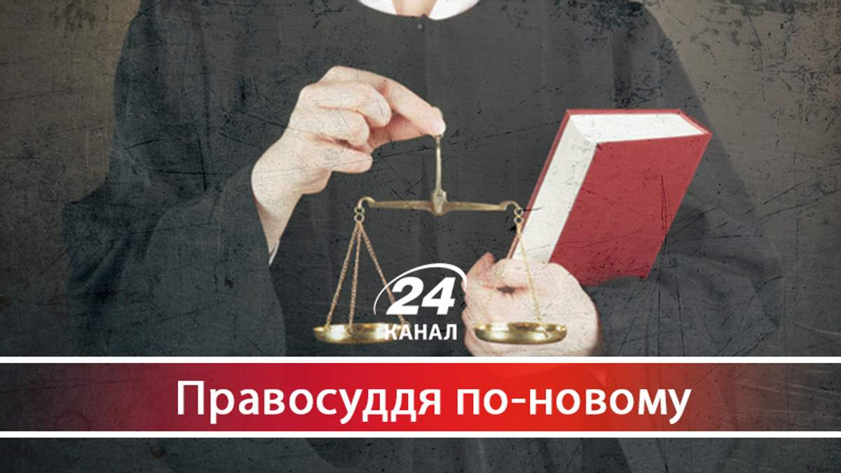 Чи спроможна Вища кваліфікаційна комісія суддів забезпечити результат, якого очікує суспільство - 5 липня 2018 - Телеканал новин 24