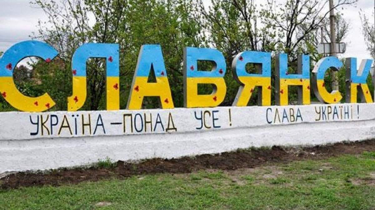 """""""Самый счастливый день в жизни"""": воспоминания об освобождении Славянска"""