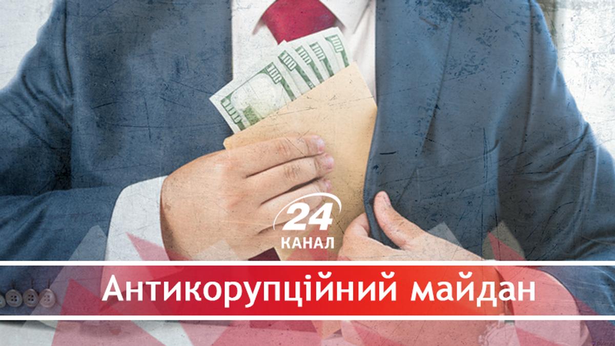 Як корупціонери намагалися очолити процес боротьби з корупцією
