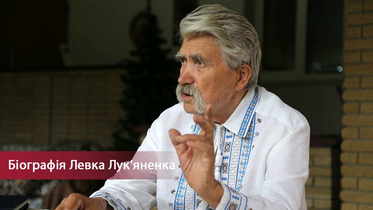 Помер Левко Лук'яненко: біографія однієї із найвидатніших постатей в історії України