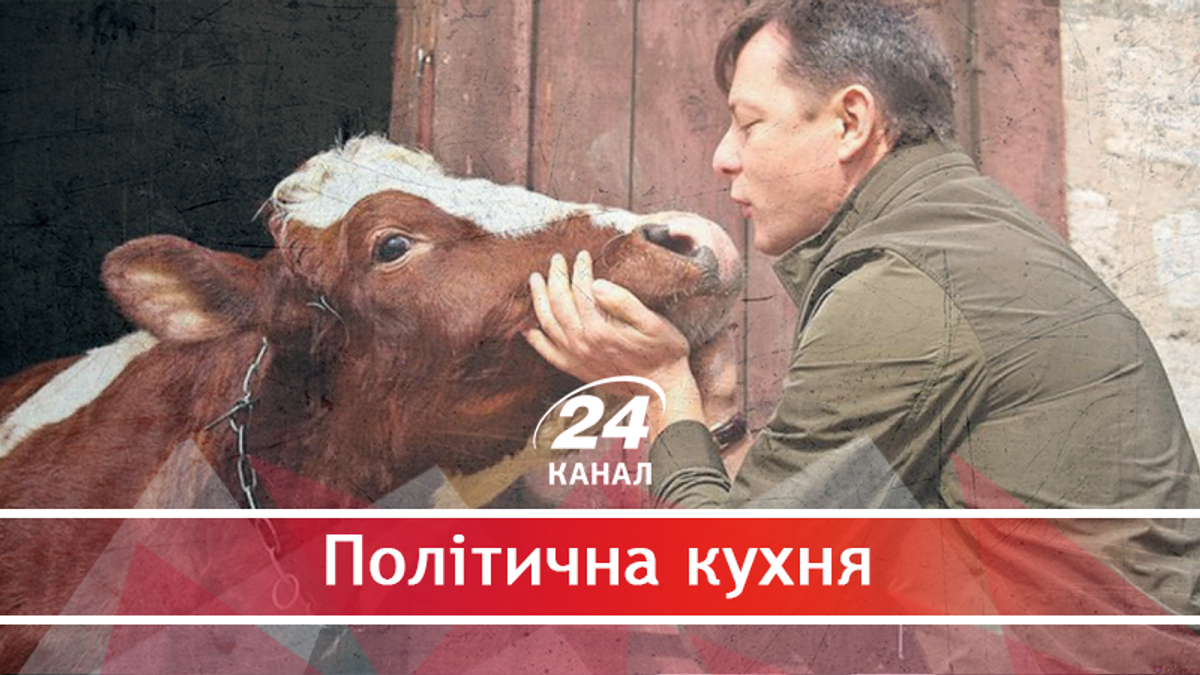 Звідки взялися корови у житті лідера Радикальної партії Олега Ляшка - 9 липня 2018 - Телеканал новин 24