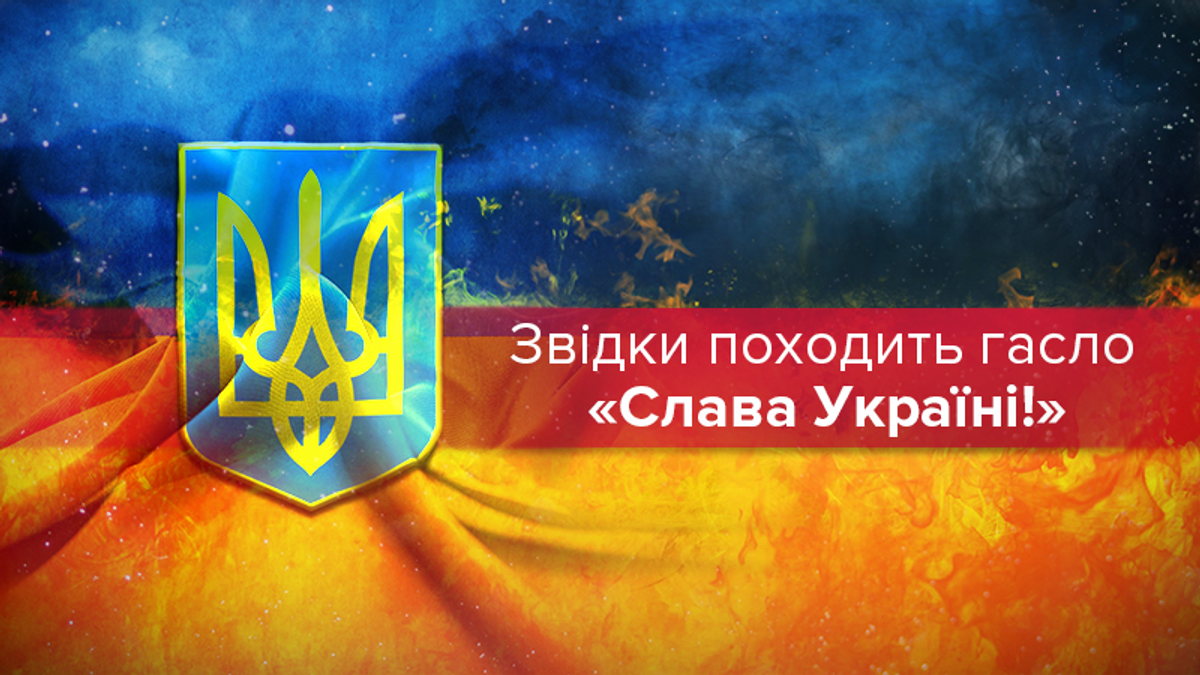 """""""Слава Україні"""": звідки пішло гасло, історія гасла """"Слава Україні!"""""""