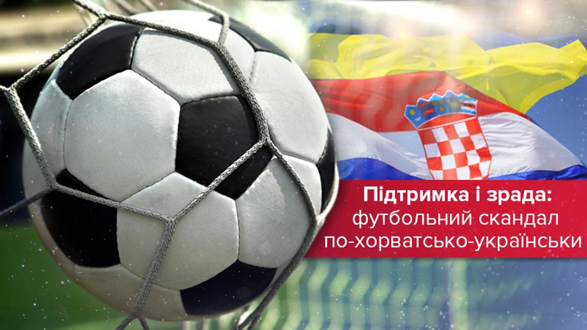 Украинцы, хорваты и россияне – скандал на ЧМ-2018