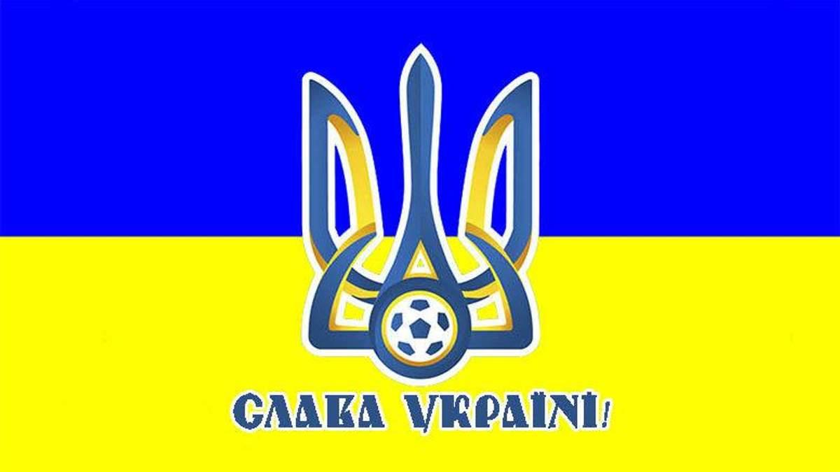 Слава Україні!