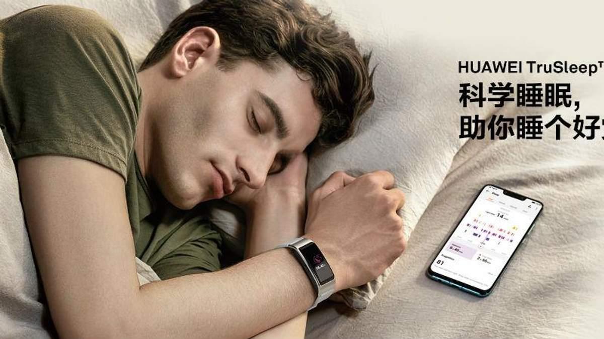 Huawei презентувала фітнес-браслет TalkBand B5