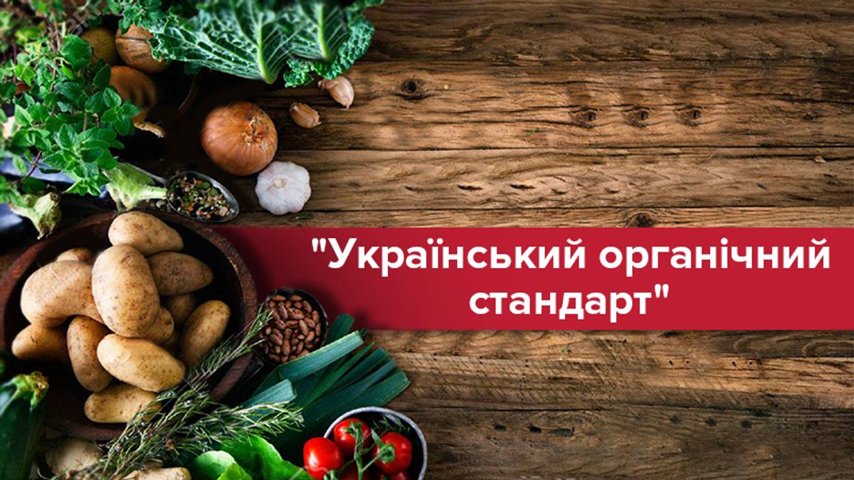 Украинская органика будет развиваться